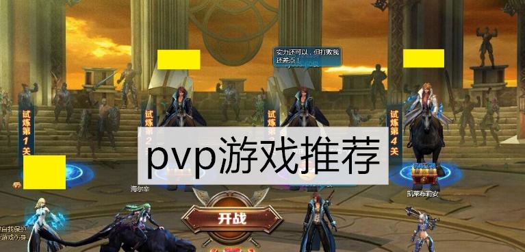 pvp游戏推荐