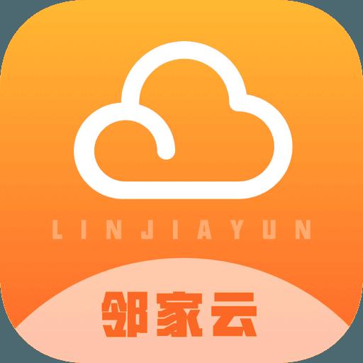 邻家云  v1.0.9