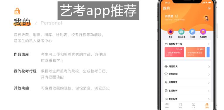 艺考app推荐