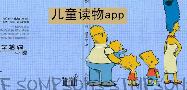 儿童读物app