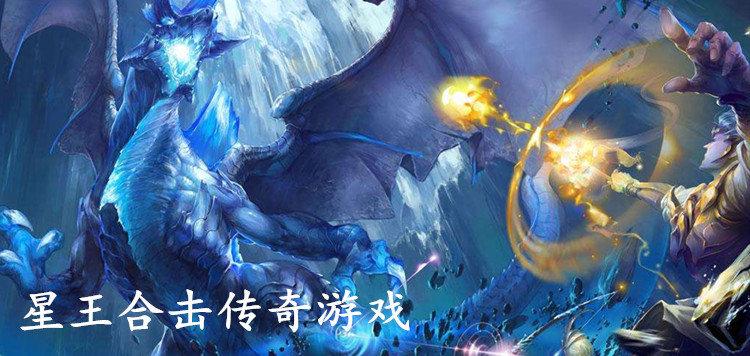 星王合击传奇游戏