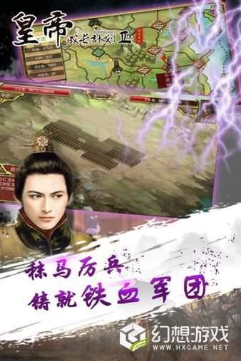 皇帝成长计划2破解版图3