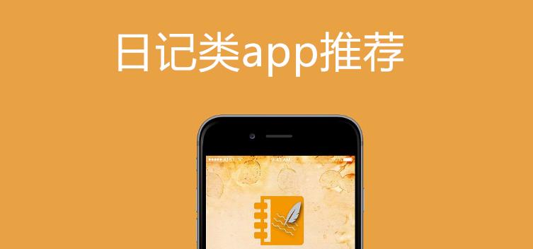 日记类app推荐