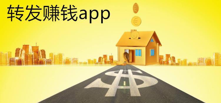 转发赚钱app