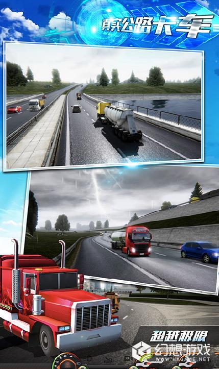真实公路卡车图1