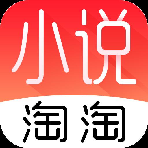 小说淘淘  v1.0.0