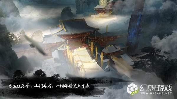 仙境之门图2