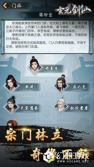 玄元剑仙破解版图3