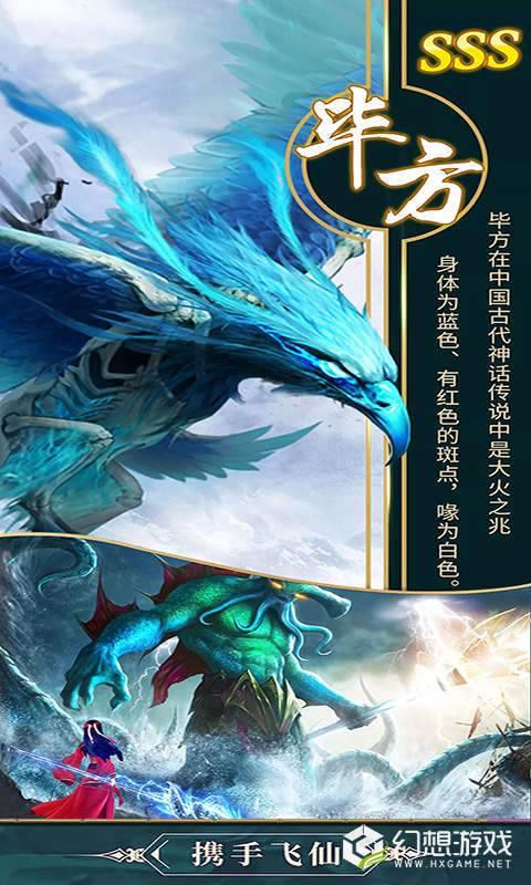仙道祖师图4