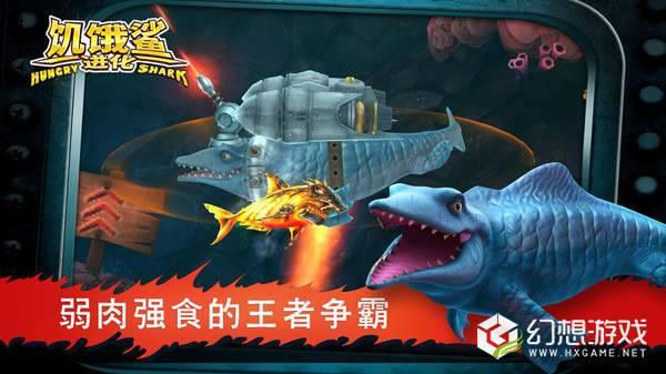 饥饿鲨进化哥斯拉鲨图1