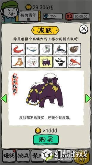 皮皮虾传奇破解版图1