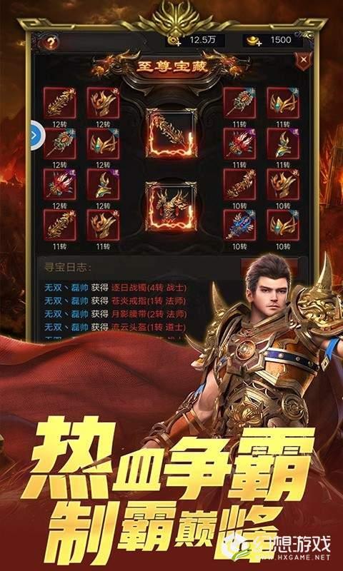 龙皇传说单职业图2