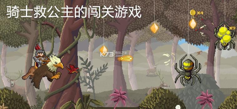 骑士救公主的闯关游戏