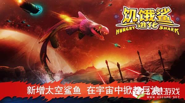 饥饿鲨进化哥斯拉鲨图3