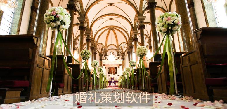婚礼策划软件