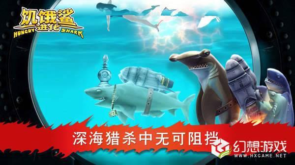 饥饿鲨进化哥斯拉鲨图4
