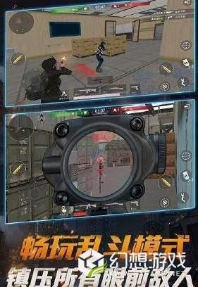 荣耀精英火线战场图1