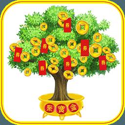 聚宝盆摇券树