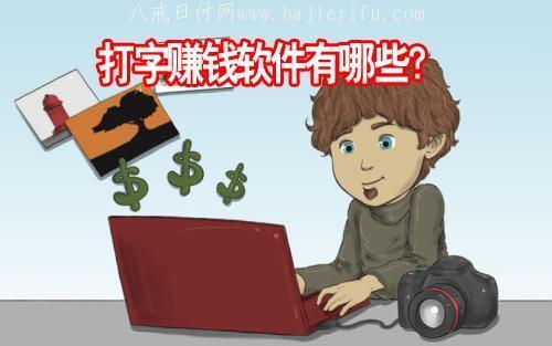 打字赚钱软件