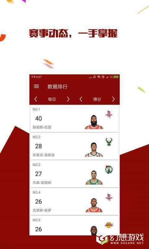 篮球资讯图4