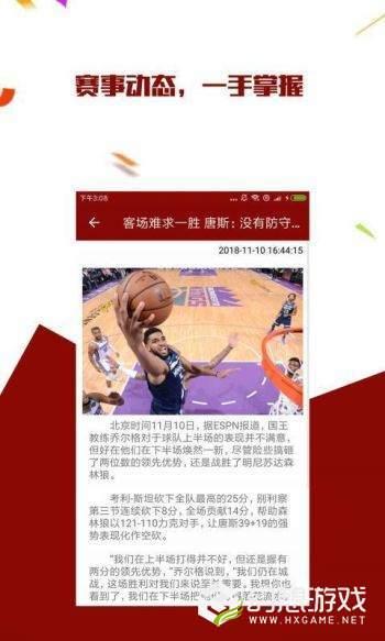 篮球资讯图1