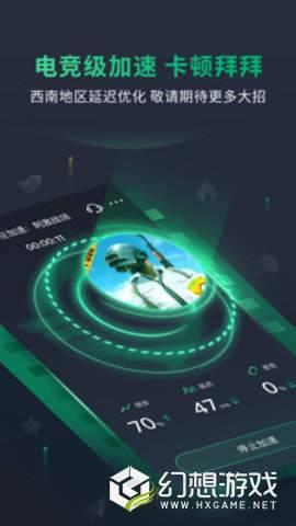 天行加速器图2