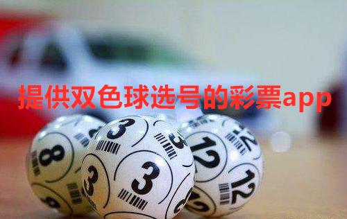 提供双色球选号的彩票app