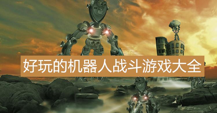 好玩的机器人战斗游戏大全