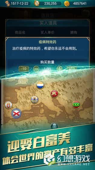 航海日记破解版图5