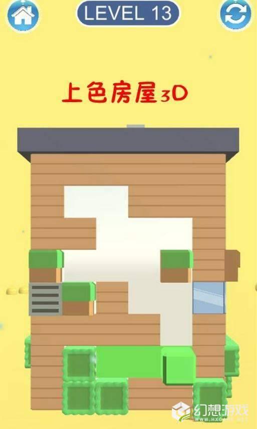 上色房屋3D图2