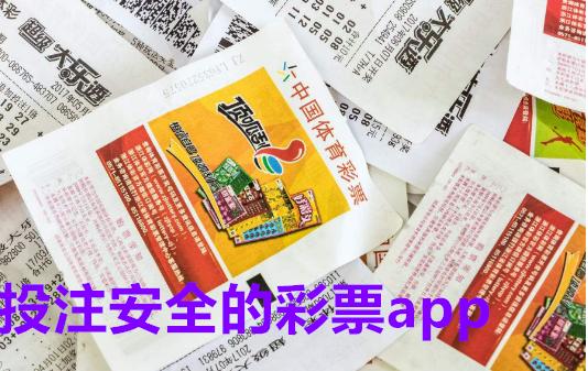 投注安全的彩票app