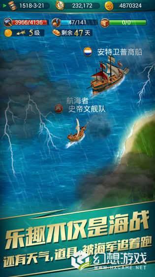 航海日记破解版图1