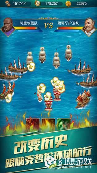 航海日记破解版图3