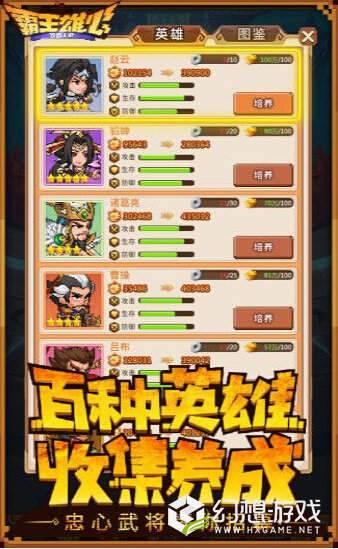 霸王雄心放置版图3