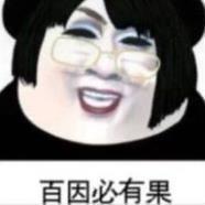 韩美娟表情包