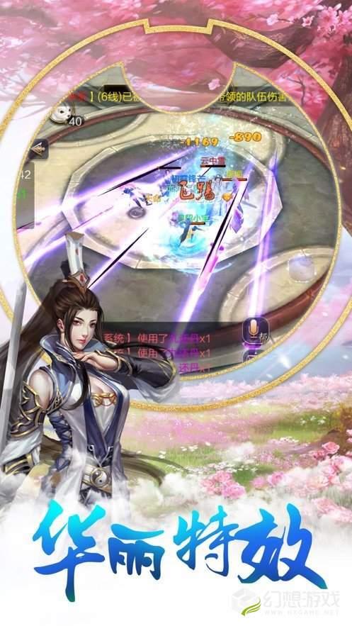 仙剑琉璃图1