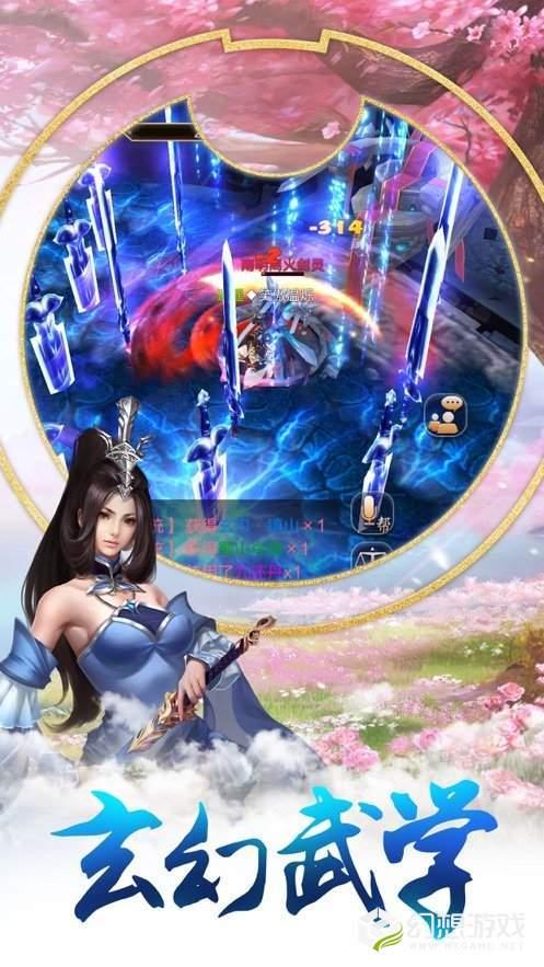 仙剑琉璃图4