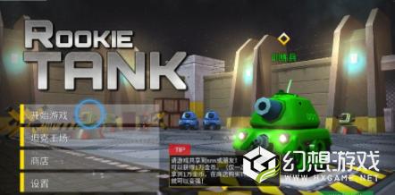 新秀坦克英雄图2