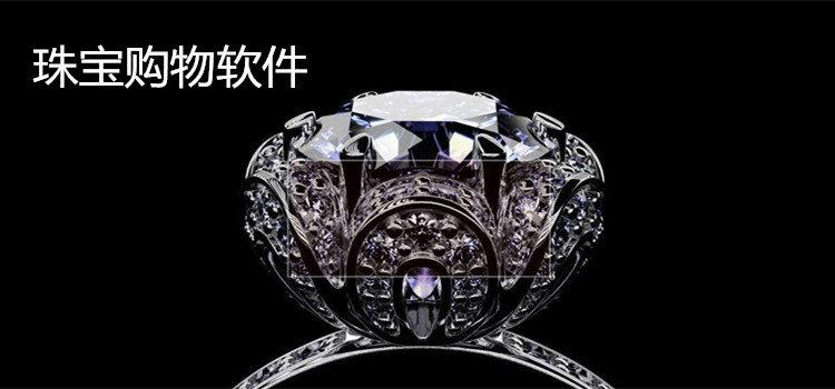 珠宝购物软件