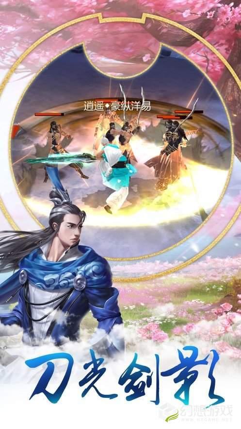仙剑琉璃图3