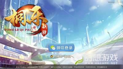 桐城桐乐棋牌图2