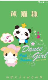 熊猫趣图2