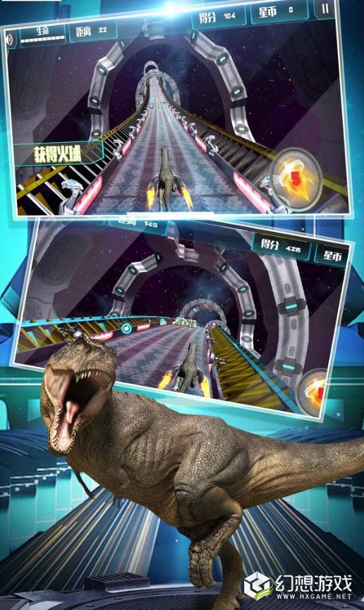 机器恐龙跑酷3D图1