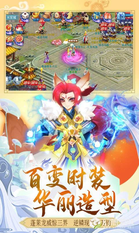 梦幻萌主无限版图4