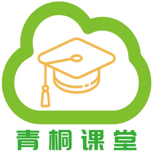 青桐课堂  v1.0.0