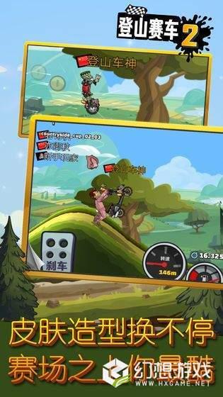 登山赛车2破解版图1