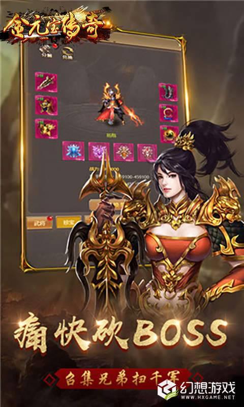 金元宝传奇图4