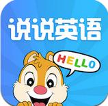 说说英语点读学习  v2.3.5