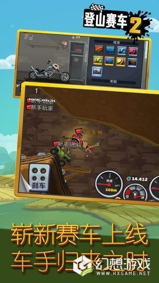 登山赛车2破解版图3