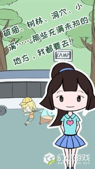 夏令营冒险队图4